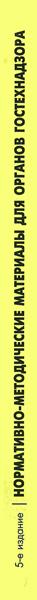 Сборник нормативно-методических материалов для органов гостехнадзора (5-е изд)
