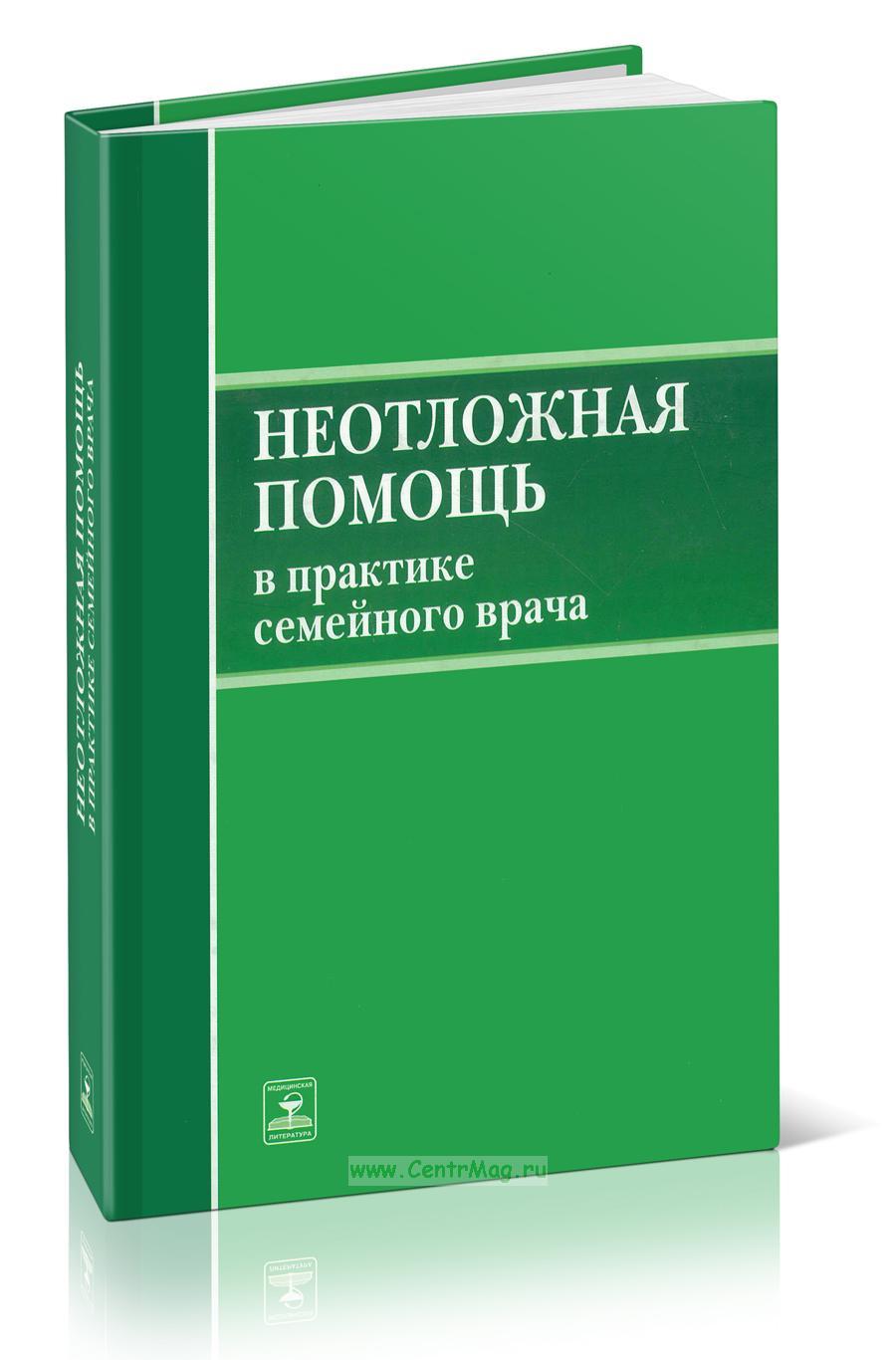 Неотложная помощь в практике семейного врача (2-е издание, исправленное и дополненное)