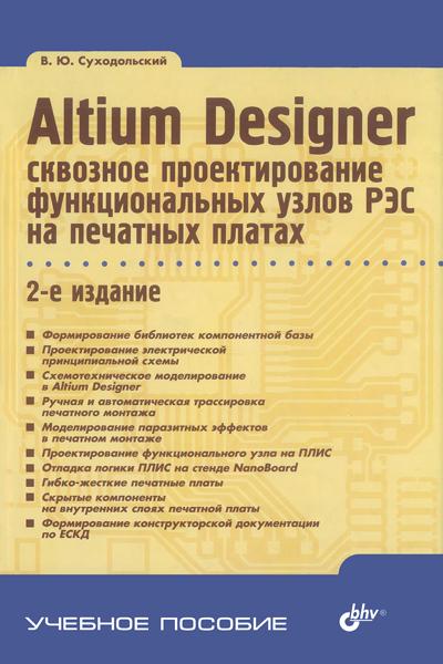 Altium Designer: сквозное проектирование функциональных узлов РЭС на печатных платах: учебное пособие (2-е издание, переработанное и дополненное)