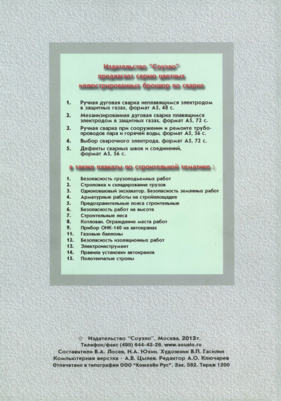 Иллюстрированное пособие сварщика (издание 2-ое, исправленное)