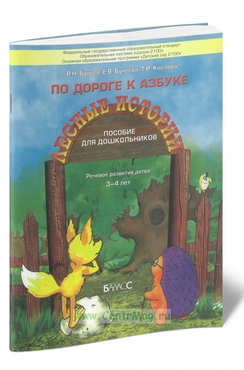 По дороге к Азбуке. Лесные истории. Пособие по развитию речи для самых маленьких, 3-4 лет