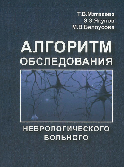 Алгоритм обследования неврологического больного. Схема истории болезни