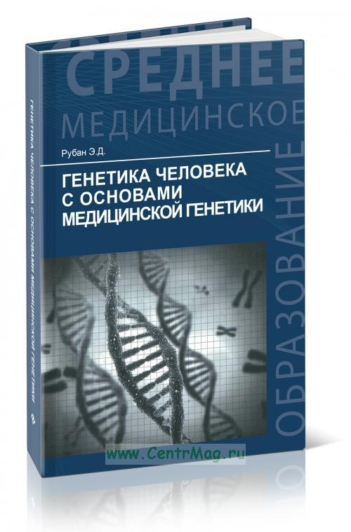 Генетика человека с основами медицинской генетики: учебник (2-е издание, стереотипное)