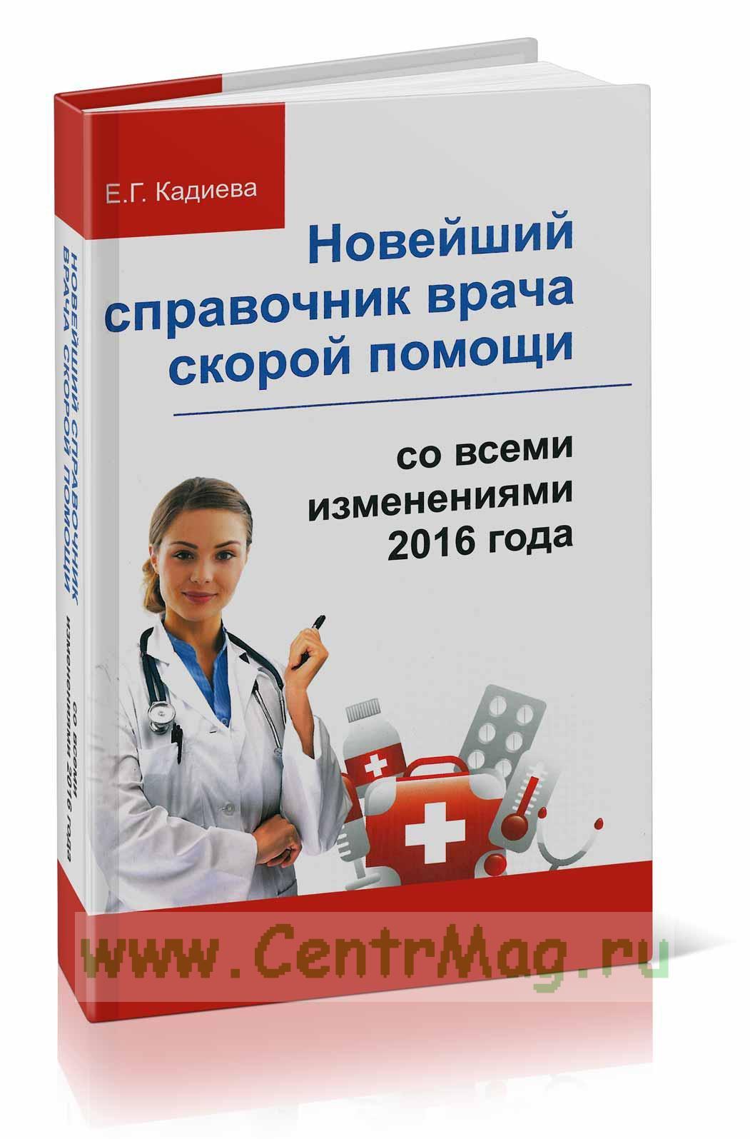 Новейший справочник врача скорой помощи