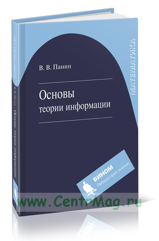 Основы теории информации: учебное пособие (3-е издание, исправленное)