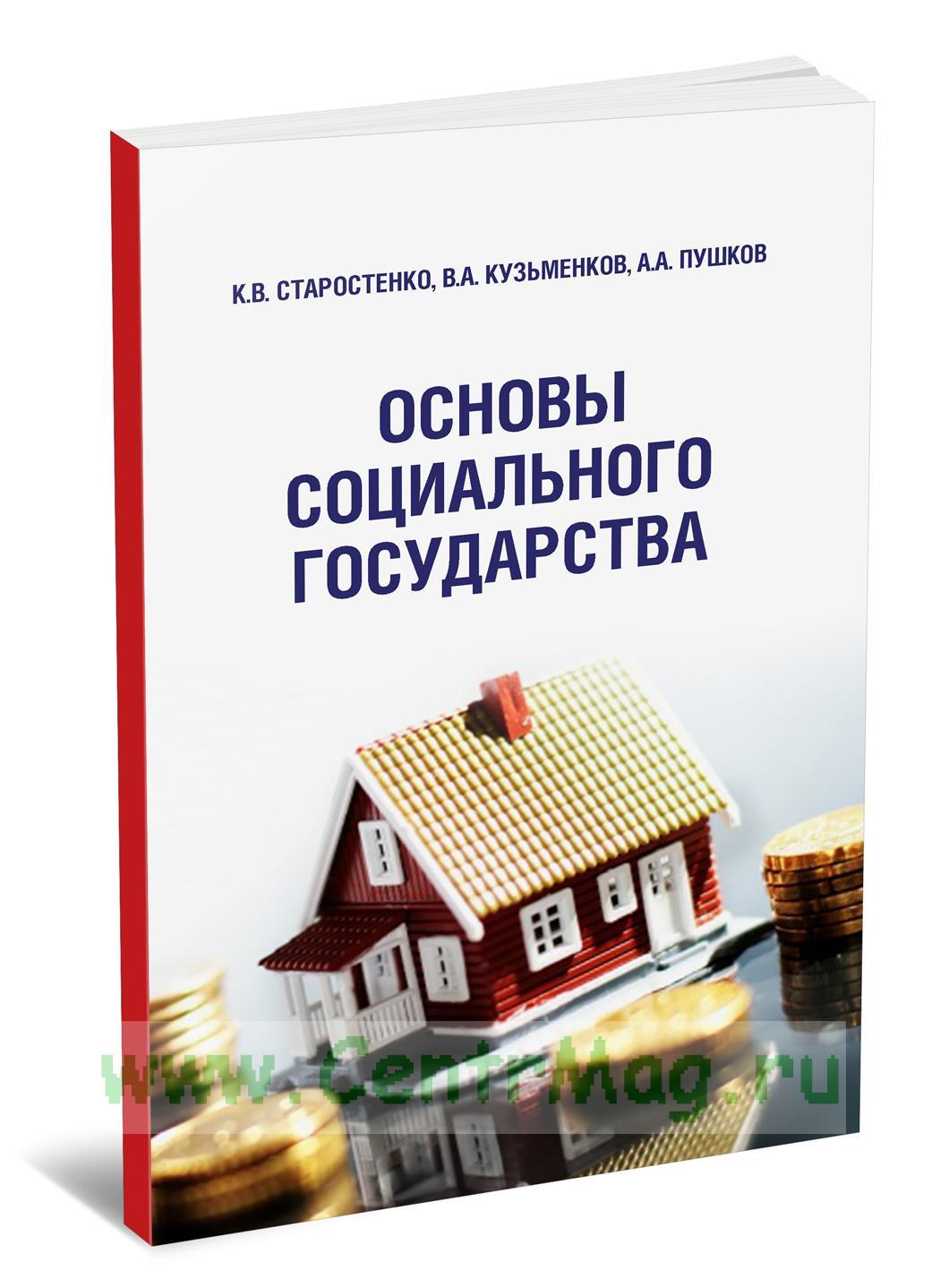 Основы социального государства: учебное пособие