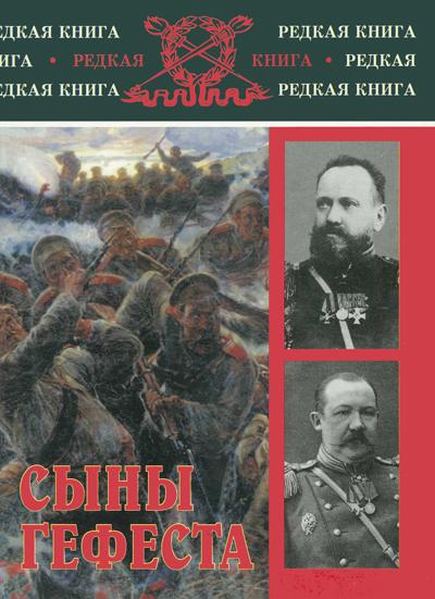 Сыны Гефеста: тульские оружейники С. И. Мосин и П. П. Третьяков