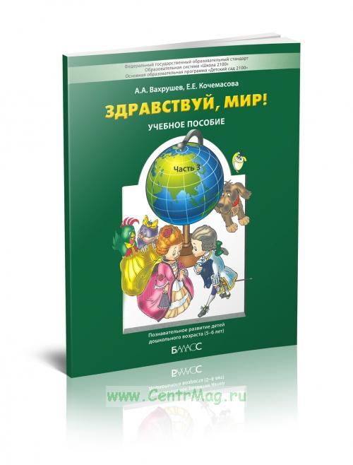 Здравствуй, мир!  Учебное пособие. В 4х частях. Часть 3 (5-6 лет)