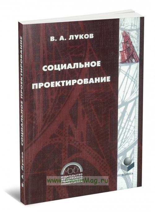 Социальное проектирование: учебное пособие (9-издание)