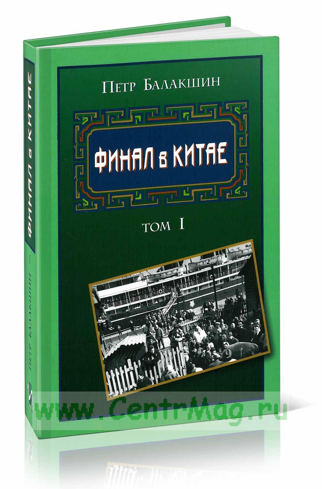 Финал в Китае: возникновение, развитие и исчезновение белой эмиграции на Дальнем Востоке. В 2-х томах
