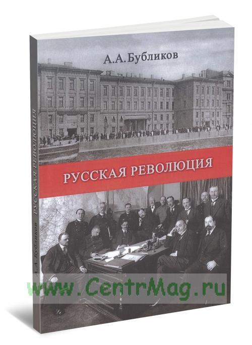 Русская революция. Ее начало, арест царя, перспективы. Впечатления и мысли очевидца и участника