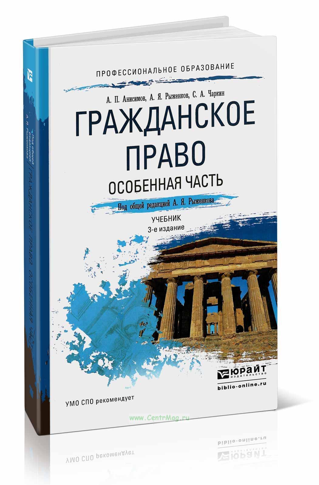 Гражданское право. Особенная часть: учебник для СПО (3-е издание, переработанное и дополненное)
