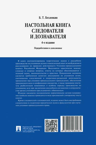 Настольная книга следователя и дознавателя (4-е издание, переработанное и дополненное)