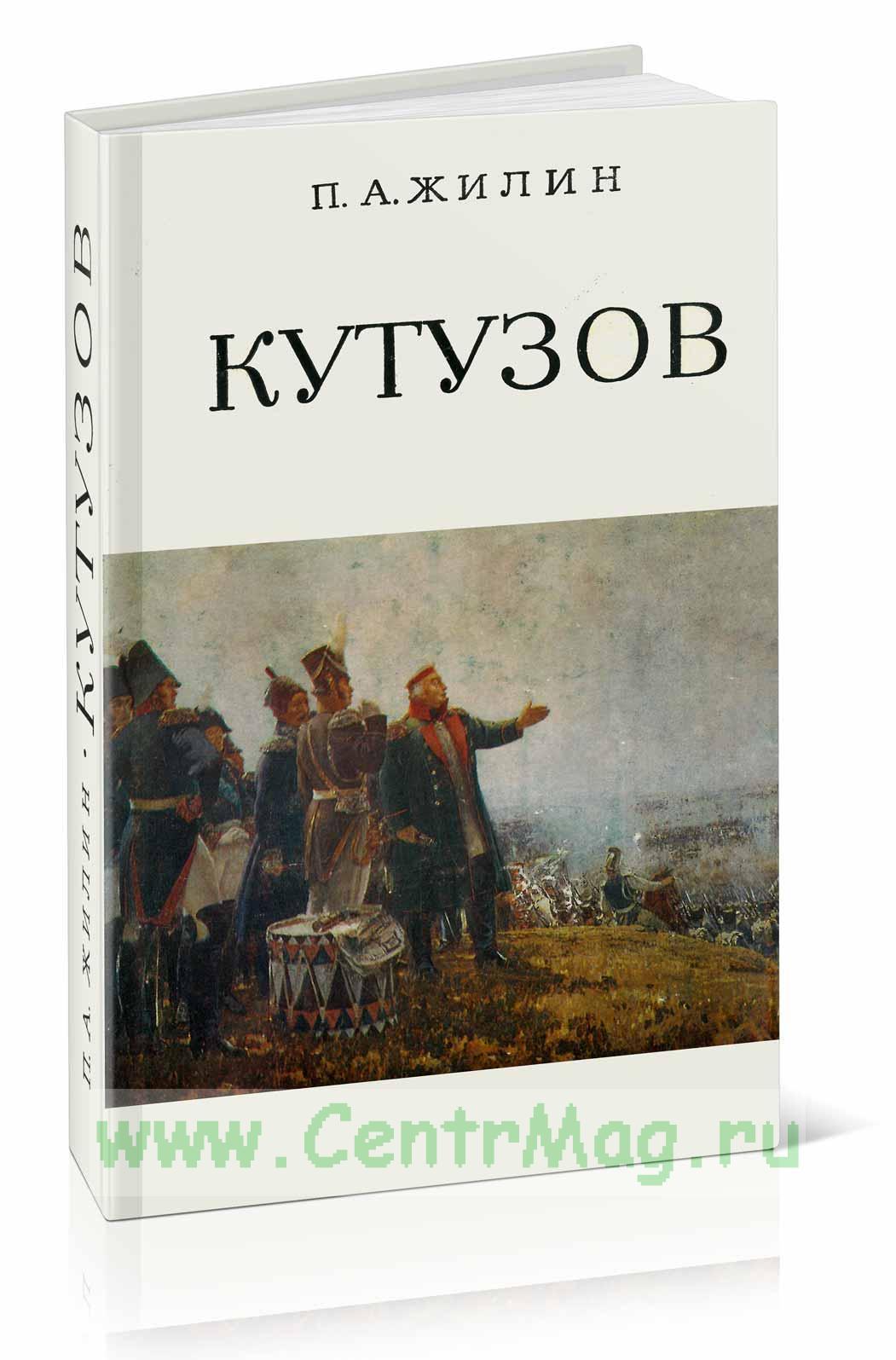 Кутузов. Жизнь и полководческая деятельность