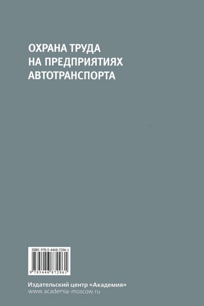 Охрана труда на предприятиях автотранспорта. Учебник (2-е изд.)