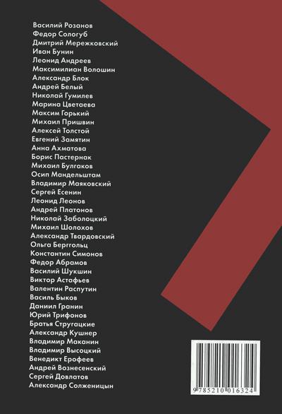 От Блока до Солженицына. Путеводитель по русской литературе ХХ века.