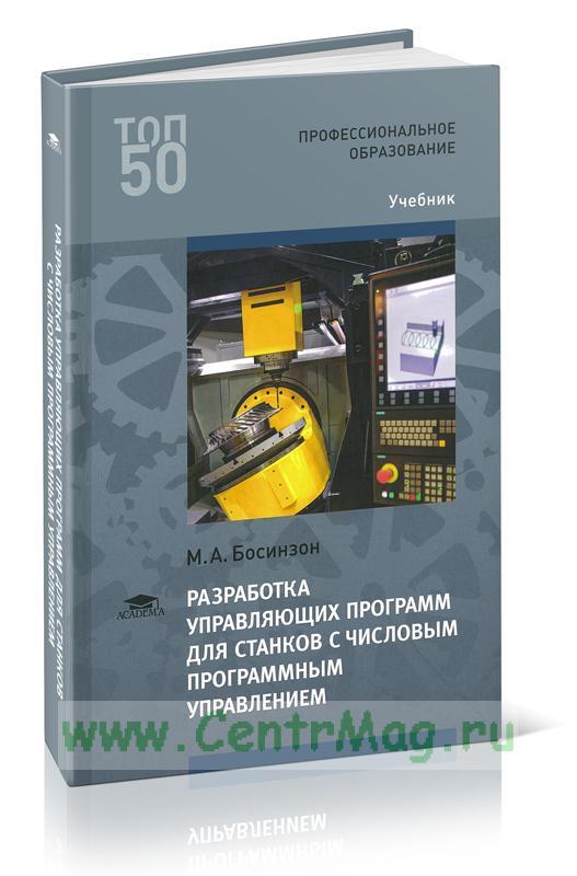 Разработка управляющих программ для станков с числовым программным управлением. Учебник