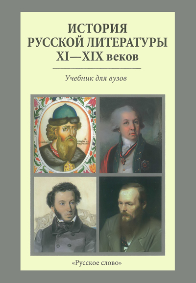 История русской литературы XI-XIX веков