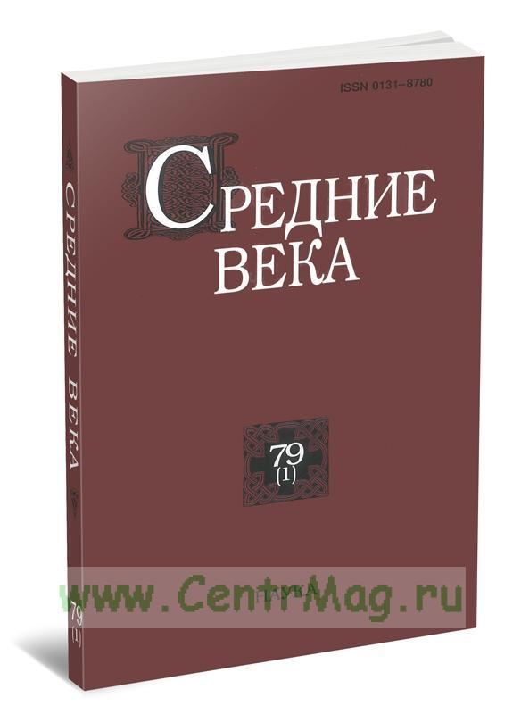 Средние века. Выпуск 79 (1)