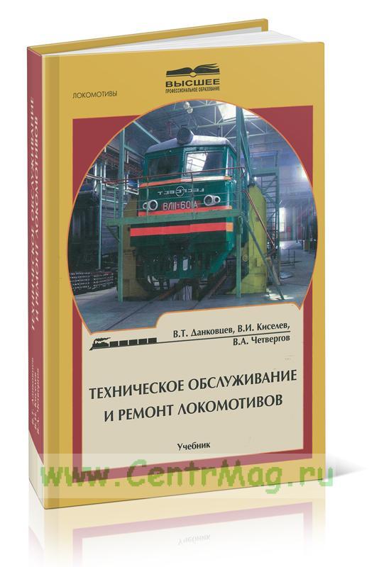 Техническое обслуживание и ремонт локомотивов: Учебник для вузов ж.-д. транспорта.