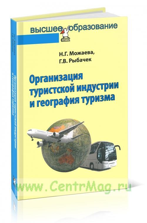 Организация туристической индустрии и география туризма: учебник