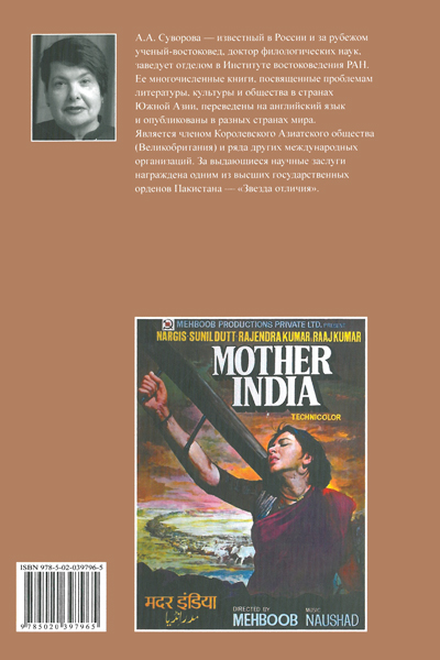 Дочери и вдовы. Гендер, происхождение и власть в Южной Азии