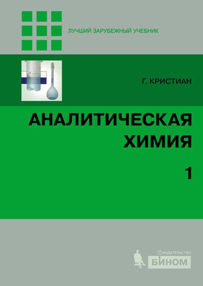 Аналитическая химия: в 2 томах. Том 1