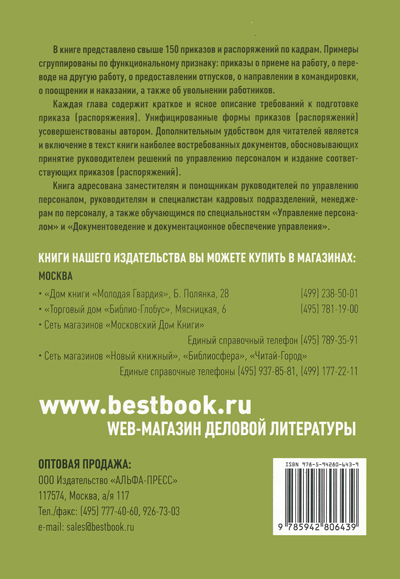 Все приказы по кадрам. Более 150 примеров. Сопроводительные документы. — 2-е изд., перераб. и доп.
