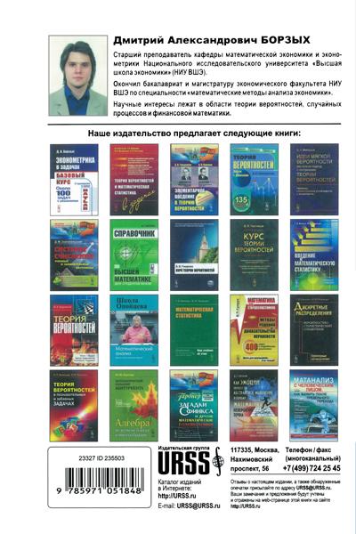 Теория вероятностей и математическая статистика в задачах: более 360 задач и упражнений