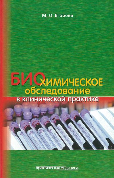 Биохимическое обследование в клинической практике
