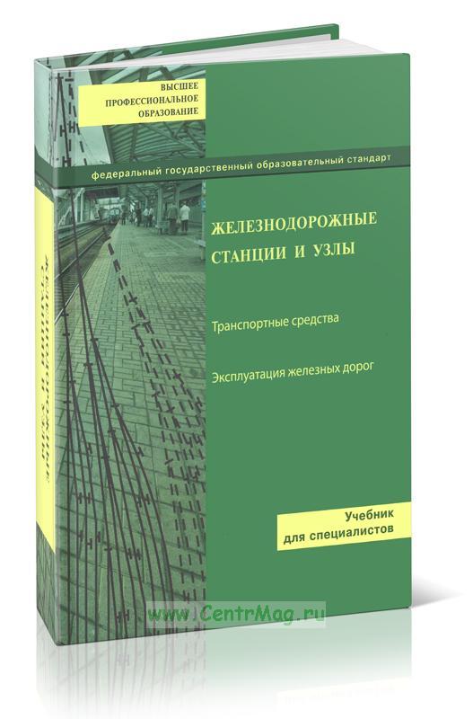 Железнодорожные станции и узлы: учебник