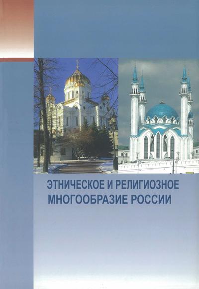 Этническое и религиозное многообразие России