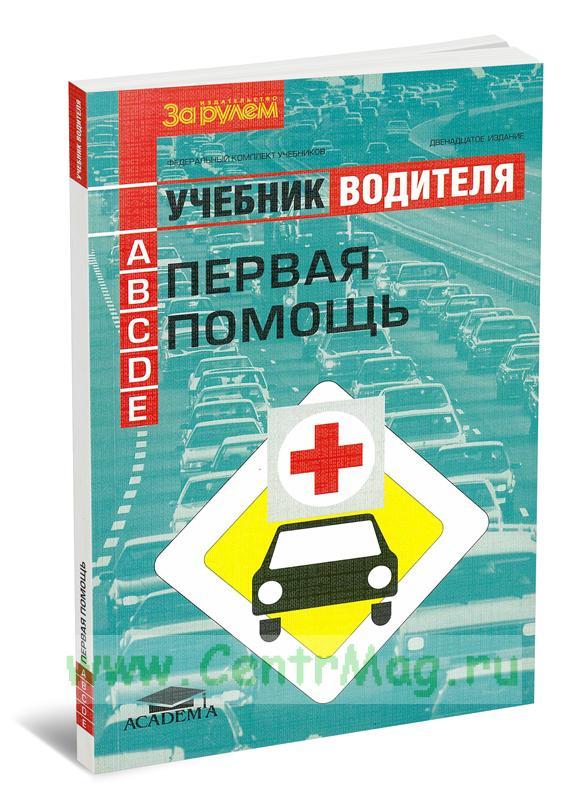 Первая помощь. Учебник водителя транспортных средств категорий