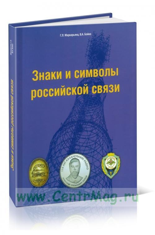 Знаки и символы российской связи. Справочник