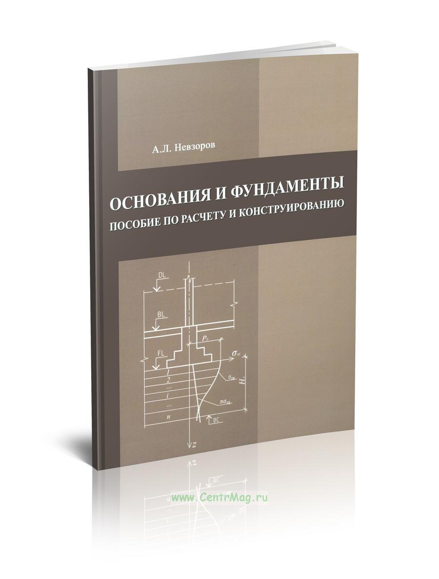 Основания и фундаменты. Пособие по расчету и конструированию: учебное пособие