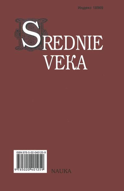 Средние века. Выпуск 79 (2)