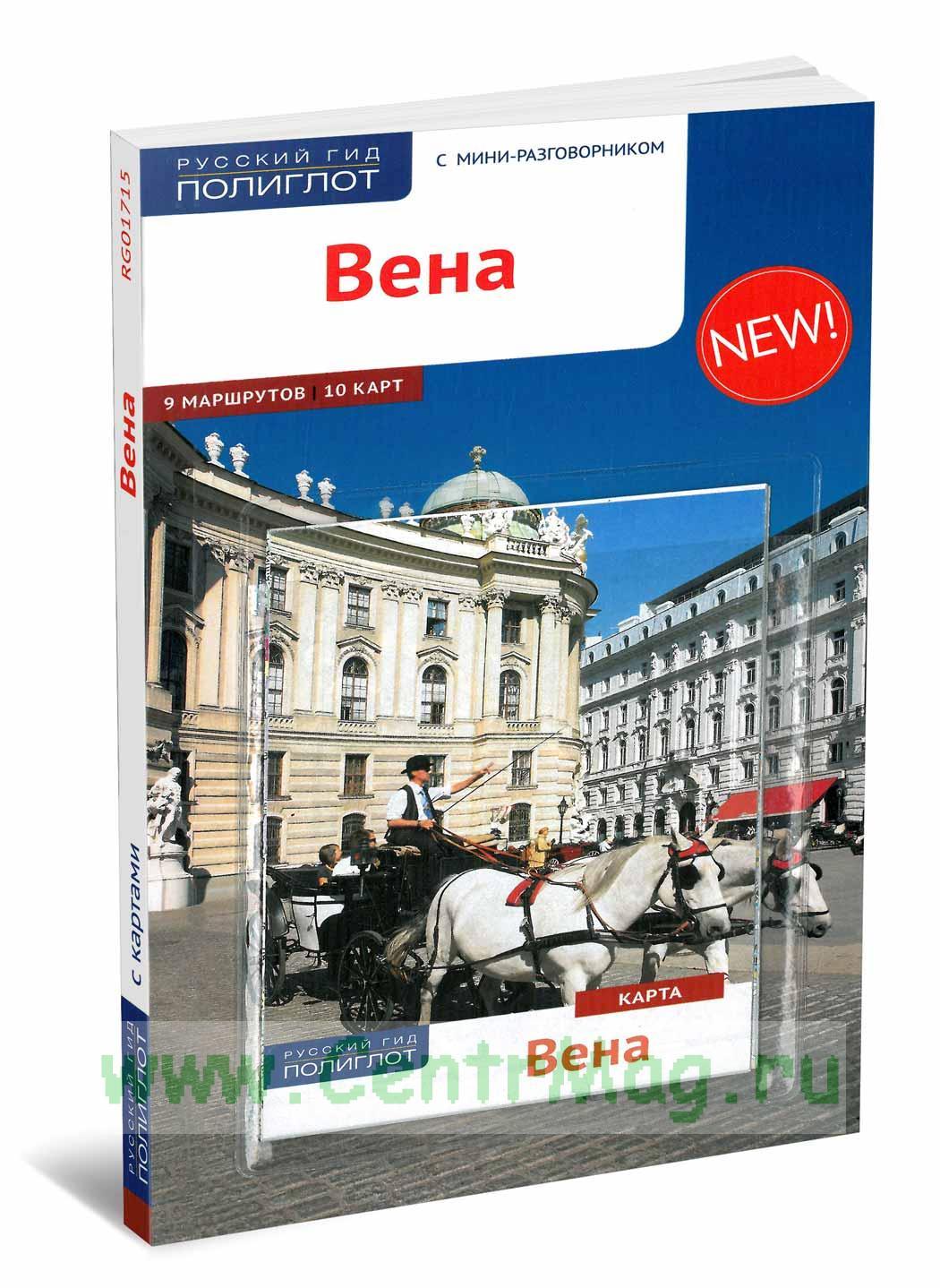 Вена. Путеводитель с картой