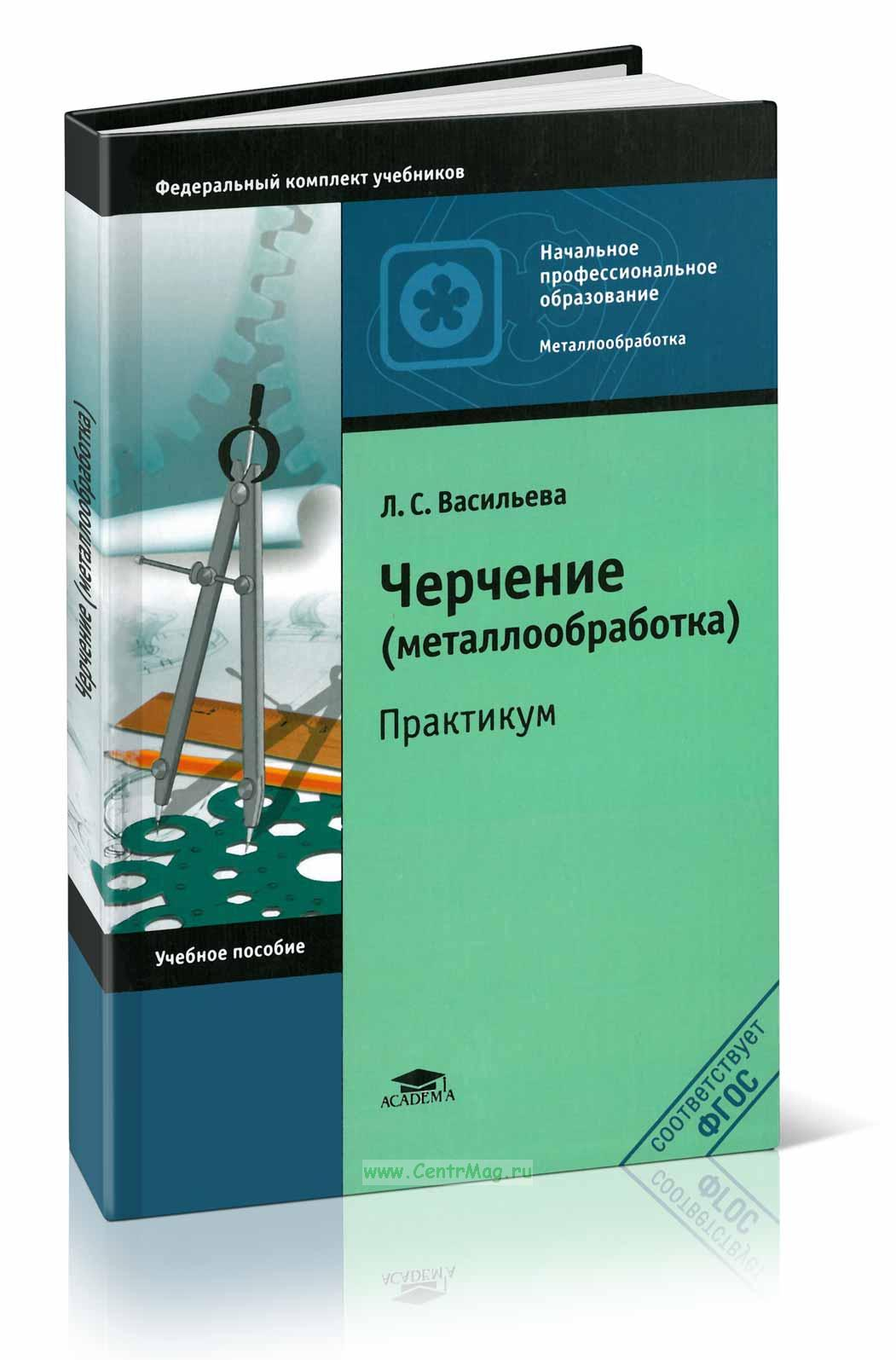 Черчение (металлообработка): Практикум: учебное пособие (5-е издание, исправленное)