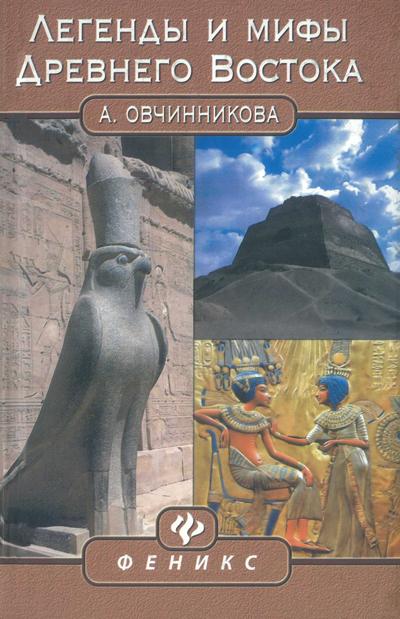 Легенды и мифы Древнего Востока