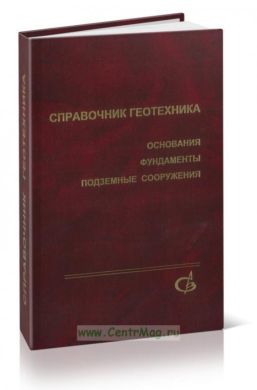 Справочник геотехника. Основания, фундаменты и подземные сооружения