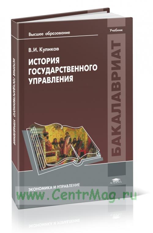 История государственного управления: учебник