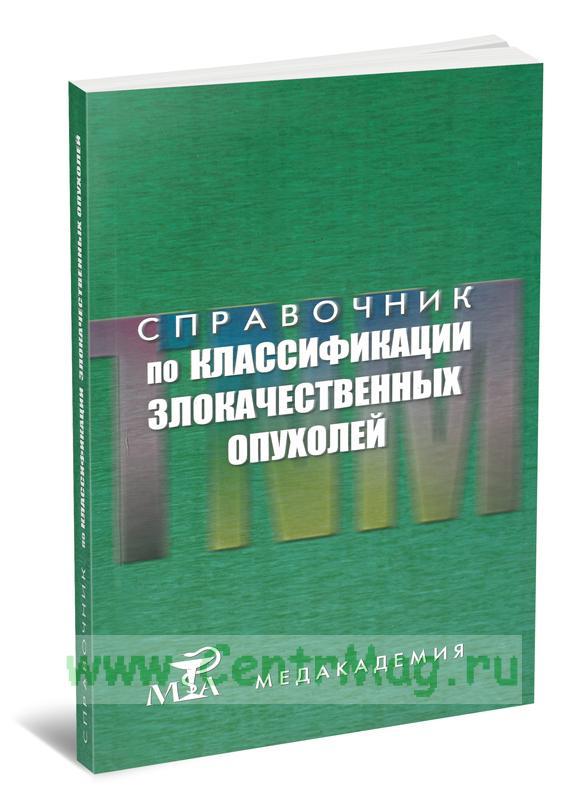 Справочник по классификации злокачественных опухолей