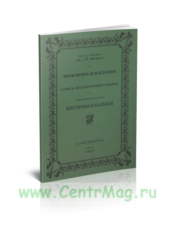 О финском населении Санкт-Петербургской губернии и о возникновении названия Ингерманландия