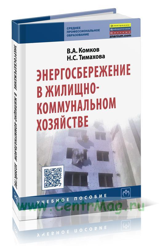 Энергосбережение в жилищно-коммунальном хозяйстве: учебное пособие (2-е издание)