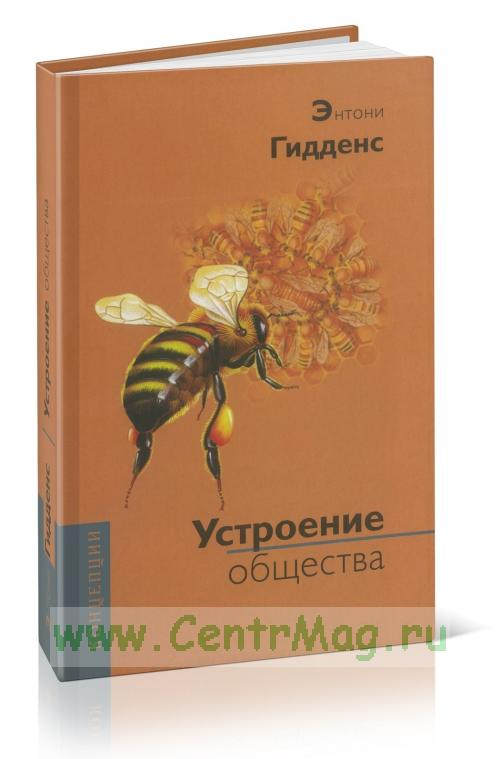 Устроение общества: Очерк теории структурации (2-е издание)