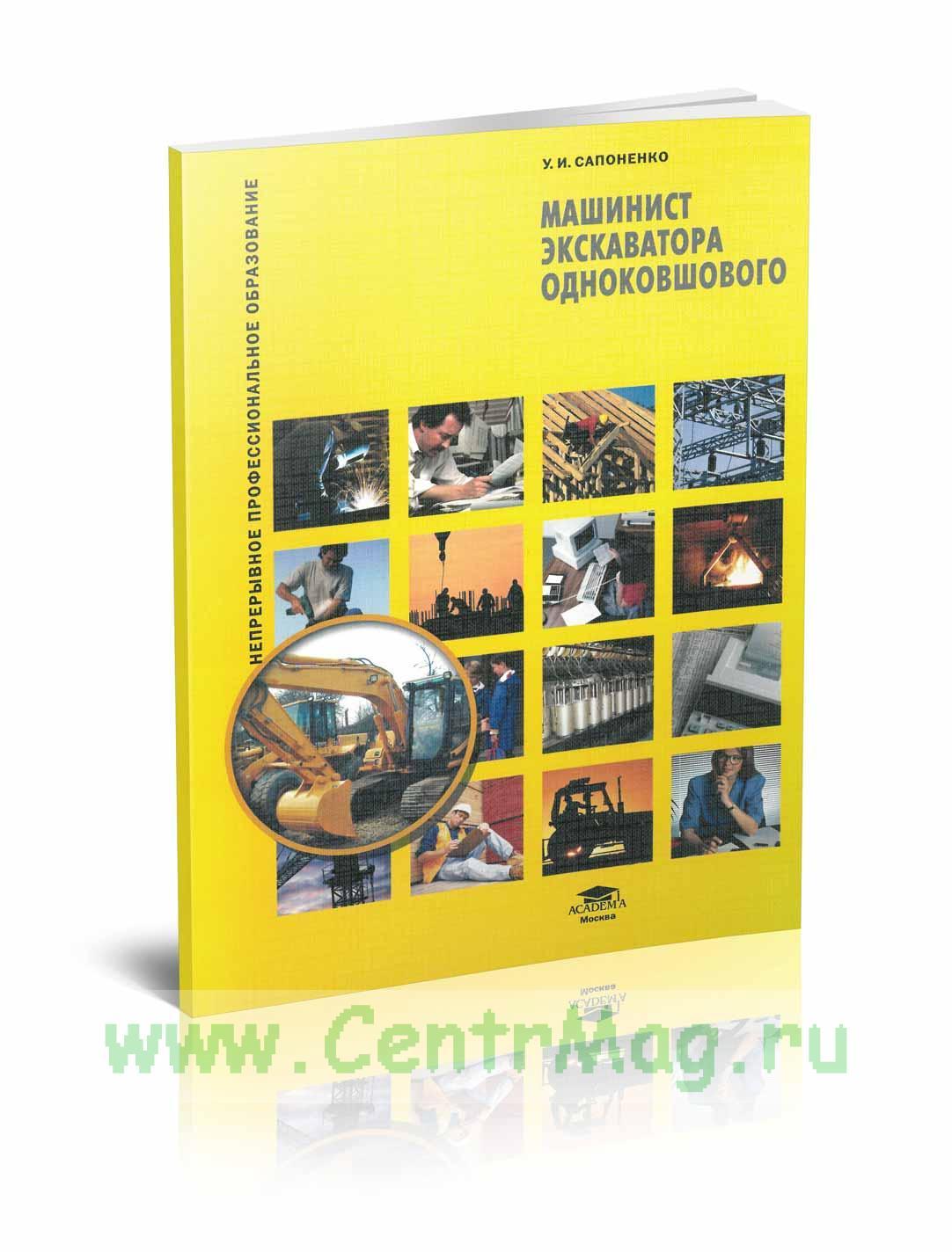 Машинист экскаватора одноковшового: учебное пособие (4-е издание, стереотипное)