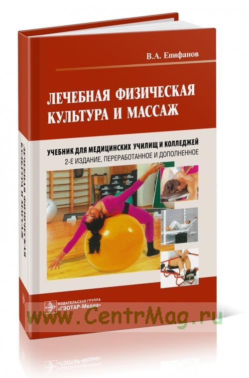 Лечебная физическая культура и массаж: учебник (2-е издание, переработанное и дополненное)