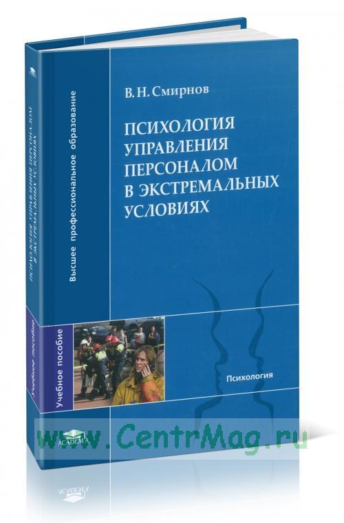 Психология управления персоналом в экстремальных условиях: учебное пособие