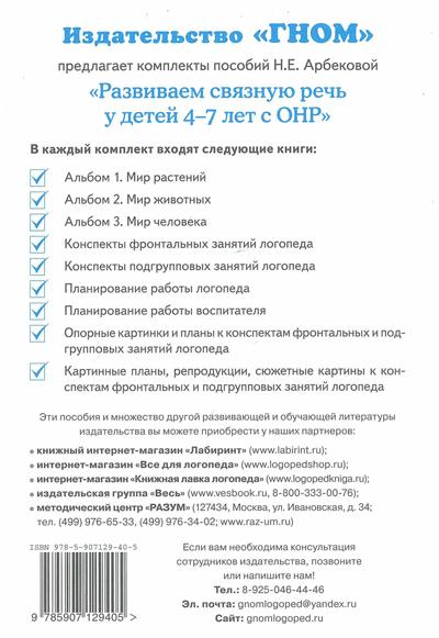 Постановочные зонды в коррекции звукопроизношения