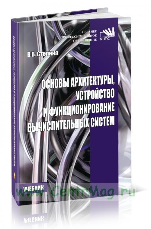 Основы архитектуры, устройство и функционирование вычислительных систем: учебник